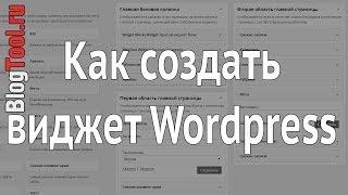 Как создать виджет WordPress
