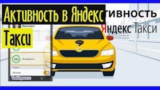 активность в Яндекс Такси: как узнать рейтинг, как повысить до 5, что делать если падает