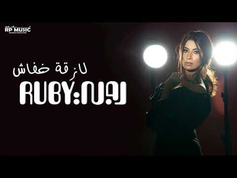 Ruby - Lazeat Khofash [ Promo ] | روبي - لازقة خفاش