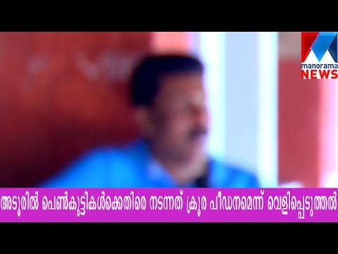 Adoor rape case followup | Manorama News