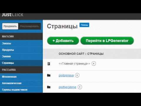 Как сделать сайт-воронку на Justclick.ru