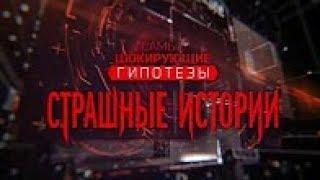 Страшные истории с Игорем Прокопенко - 18.05.2018