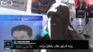 مصر العربية |  زوجة الدراوي تطالب بإطلاق سراحه