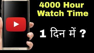 4000 Hour Watchtime एक दिन में ?