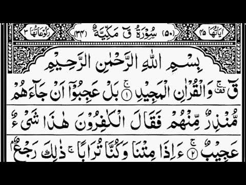 Surah Qaf  | By As-Sudais |Mishary Al-Afasy | Al-Ghamdi | Ash-Shuraim | Ali Abdur-Rahman | With Text