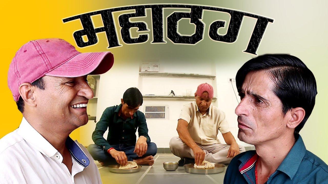 महा ठग  great thug rajashthani hariyanvi comedy
