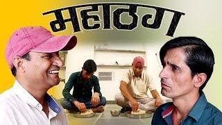 महा ठग  great thag rajashthani hariyanvi comedy