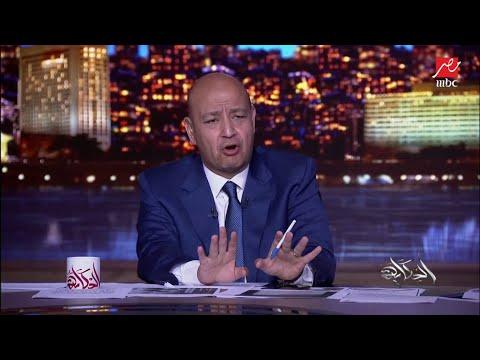 تعليق عمرو أديب على تقرير لبنان الذي يكشف حقيقة أسباب منح وسحب الدكتوراه الفخرية من محمد رمضان