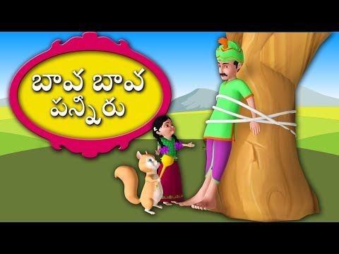 Bava Bava Panneeru Telugu 3D Rhyme For Children | Chitti Chilakamma Lot More