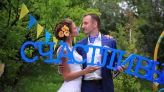 Роман и Юлия. Свадьба в Тюмени