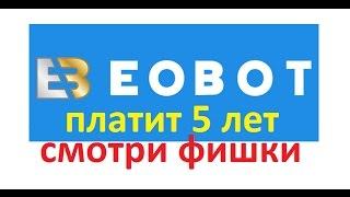 #eobot.com ОБЛАЧНЫЙ МАЙНИНГ ПЛАТИТ БОЛЕЕ 5 ЛЕТ