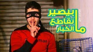 ما بيصير نقاطع الكبار - صباهي مان - spahiman