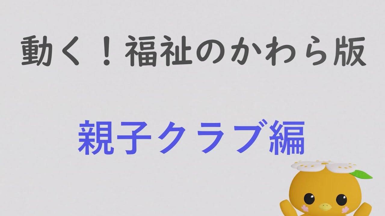 社会福祉学科ゼミ生制作動画~動く!福祉のかわら版、親子クラブ編~