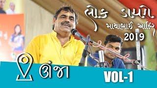 Mayabhai Ahir  Unjha Vol  1  Mehsana  2019
