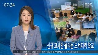 [뉴스투데이] 신규 교사만 몰리는 도서지역 학교-R (160623목)
