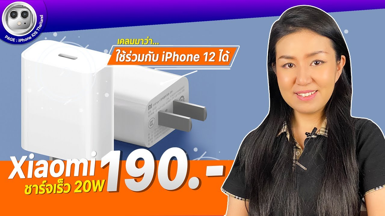 Xiaomi หัวชาร์จ 20W 190.- ใช้กับ iPhone 12 ได้!!