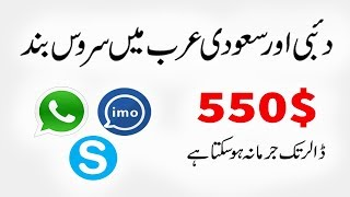 Skype IMO WhatsApp Messenger Call Ban in Saudi Arabia & Dubai | Don't Use VPN
