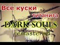 Все куски титанита Dark souls remastered/All Titanite Slab
