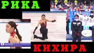 Рика Кихира Командный чемпионат мира по фигурному катанию женщины короткая программа