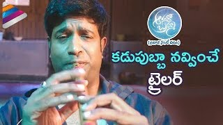 Anando Brahma Movie Funny Trailer | Vennela Kishore | Taapsee | Latest Telugu Trailers