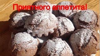 Шоколадные маффины (шоколадные кексы) Вкусные и нежные.