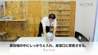 大人用おむつ(03) おむつ交換で股間の隙間をなくす方法【介護技術動画】