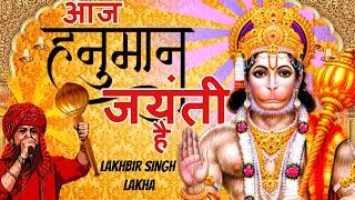 Aaj Hanuman Jayanti Hai Lakhbir Singh Lakha | Hanuman Jayanti Bhajan