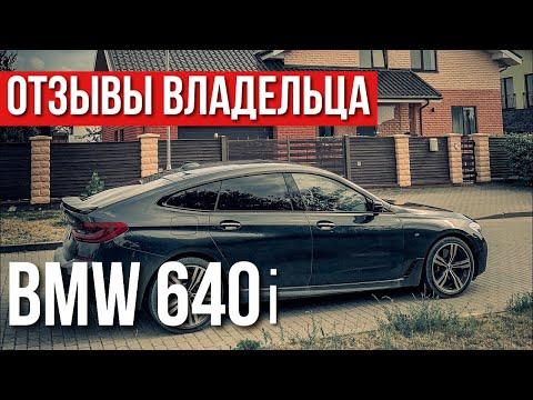 BMW 6 Series 2019 ОТЗЫВЫ ВЛАДЕЛЬЦА. КРУЧЕ, чем BMW X6 2020