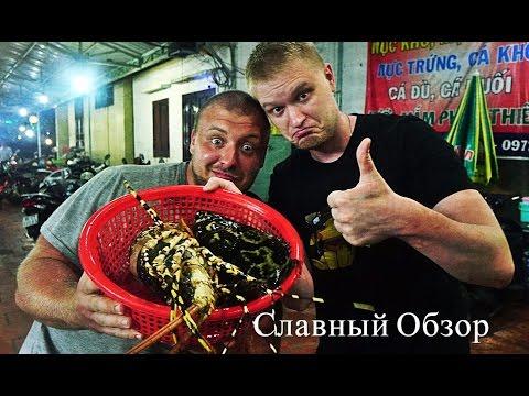 Лягушки, черепахи и ОГРОМНЫЙ лангуст. Славный Обзор. Bo Keh Mister Crabs.
