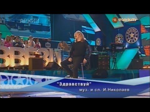 """Игорь Николаев и Светлана Светикова - """"Здравствуй"""""""