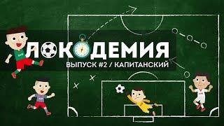Локодемия #2. Акинфеев не спас, а наш кэп в порядке!