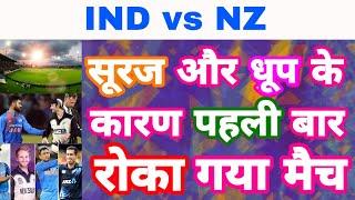 ind-vs-nz-match-comes-to-halt-after-weird-sun-sunset-position-1st-odi
