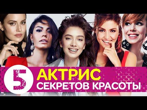 Топ 5. Секреты красоты турецких актрис