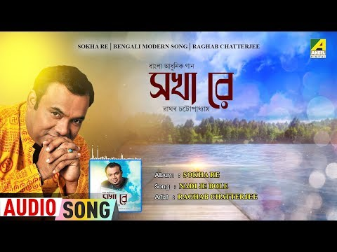 Ektu Kache Aaisho | Naach Nagini Naach Re | Bengali Movie