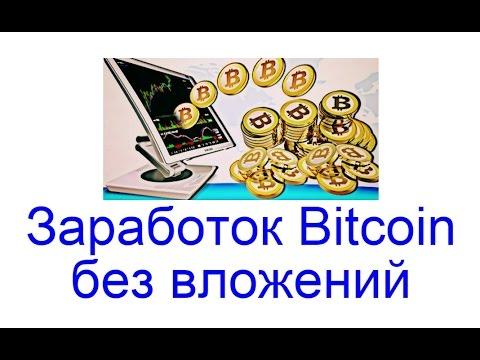 Покер на биткоин без вложений брокеры форекс минимальный депозит