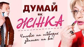 """Дивіться у 10 серії серіалу """"Думай як жінка"""" на каналі """"Україна"""""""