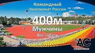 400м забеги мужчины - Командный чемпионат России 2016