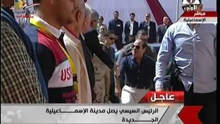 بالفيديو.. لحظة وصول السيسي مدينة الإسماعيلية الجديدة