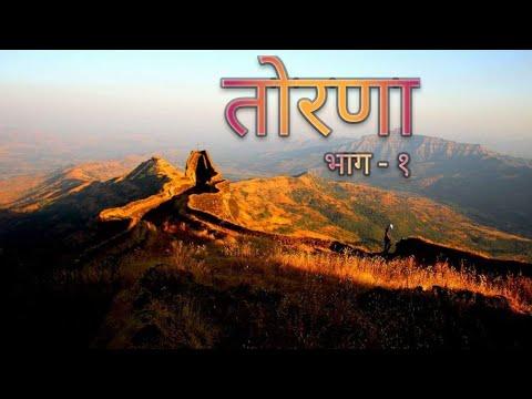 Torna Fort history Part 1 - Tejas Khandalekar