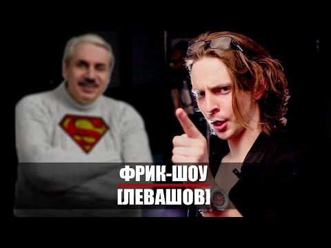 Фрик-Шоу [Левашов]