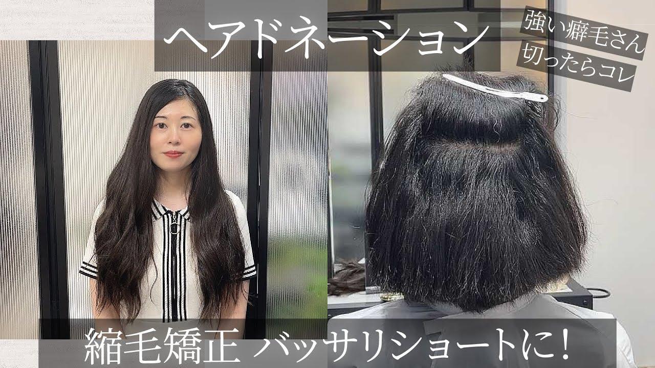 【強いくせ毛さん】バッサリ縮毛矯正ショートヘアにしちゃいます!