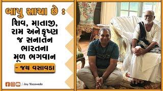 બાપુ સાચા છે ।। શિવ, માતાજી, રામ અને કૃષ્ણ જ સનાતન ભારતના મૂળ ભગવાન ।। જય વસાવડા