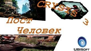 crysis 3 эпизод 1-Пост человек