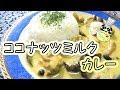 【本格】南国風ココナッツミルクカレー♪ の動画、YouTube動画。