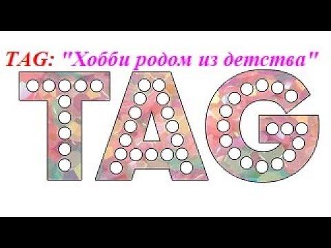 #tag #болталка #родом_издетства TAG: \