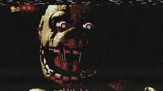 【電玩怪談】第六集《Five Nights at Freddy