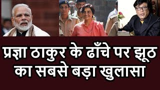 Sensational True Story On Pragya Thakur Lies On Demolish Babri Masjid ,Why Pragya Thakur Tell Lie