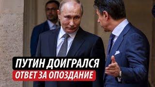Путин доигрался. Ответ за опоздание