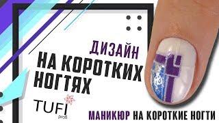 Дизайн ногтей на коротких ногтях Маникюр на короткие ногти