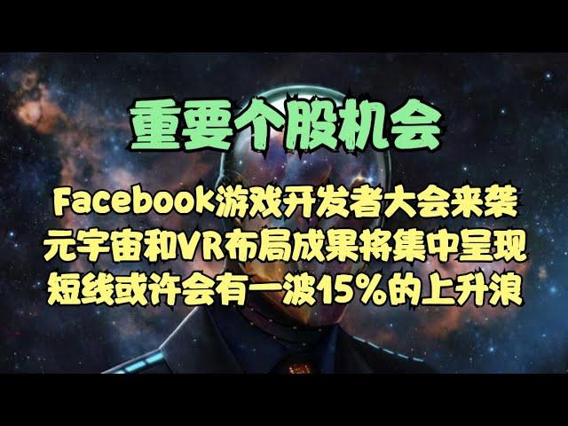 重要个股机会   Facebook游戏开发者大会来袭,元宇宙和VR布局成果将集中呈现,短线或许会有一波15%的上升浪